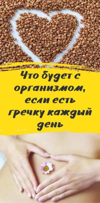 Что будет с организмом, если есть гречку каждый день