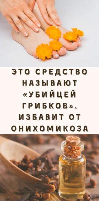 Это средство называют «убийцей грибков». Избавит от онихомикоза