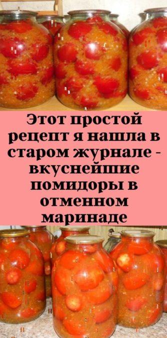 Этот простой рецепт я нашла в старом журнале - вкуснейшие помидоры в отменном маринаде