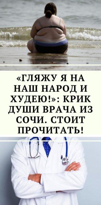 «Гляжу я на наш народ и худею!»: крик души врача из Сочи. Стоит прочитать!