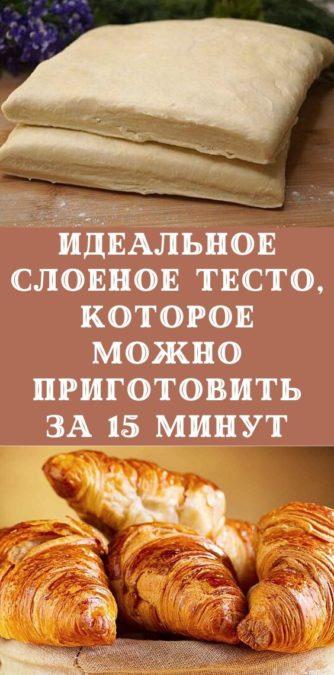 Идеальное слоеное тесто, которое можно приготовить за 15 минут
