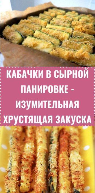 Кабачки в сырной панировке - изумительная хрустящая закуска
