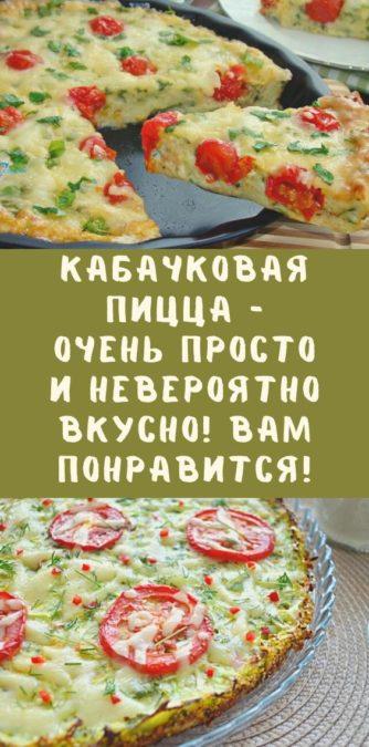 Кабачковая пицца - очень просто и невероятно вкусно! Вам понравится!