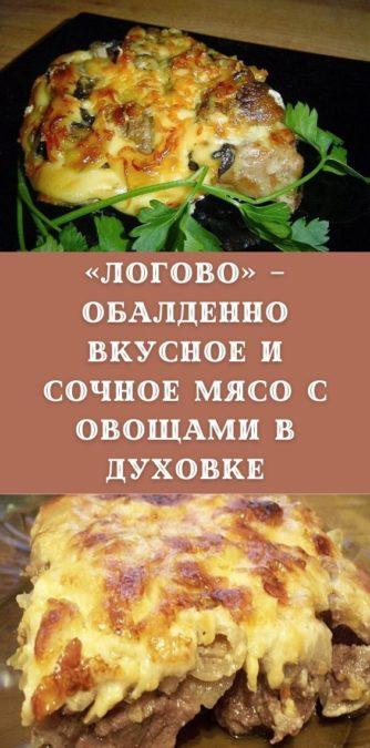 «ЛОГОВО» — обалденно вкусное и сочное мясо с овощами в духовке