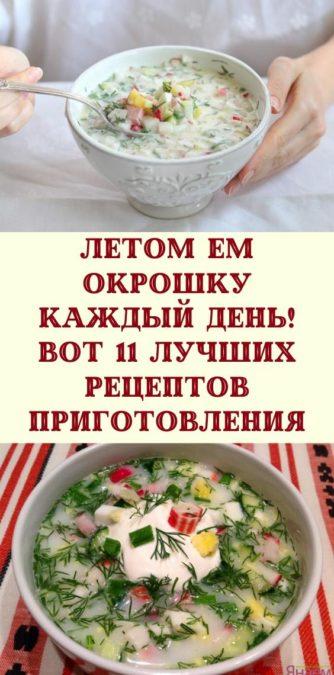 Летом ем окрошку каждый день! Вот 11 лучших рецептов приготовления