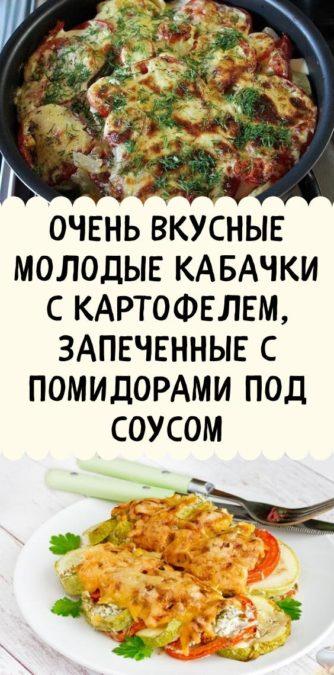 Очень вкусные молодые кабачки с картофелем, запеченные с помидорами под соусом