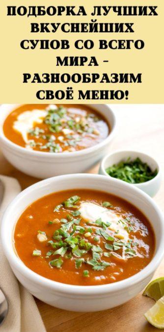 Подборка лучших вкуснейших супов со всего мира - разнообразим своё меню!