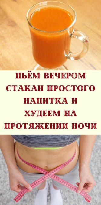 Пьём вечером стакан простого напитка и худеем на протяжении ночи
