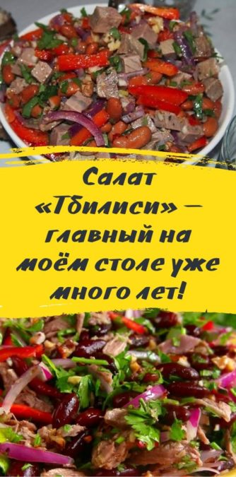 Салат «Тбилиси» — главный на моём столе уже много лет!