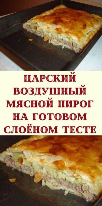Царский воздушный мясной пирог на готовом слоёном тесте