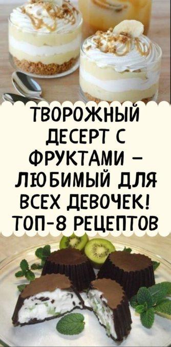 Творожный десерт с фруктами — любимый для всех девочек! Топ-8 рецептов