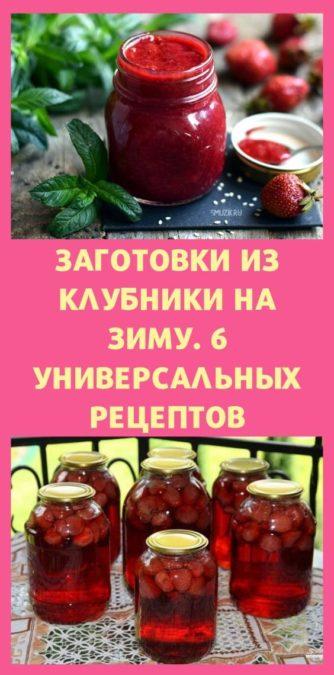 Заготовки из клубники на зиму. 6 универсальных рецептов
