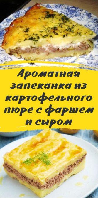 Ароматная запеканка из картофельного пюре с фаршем и сыром