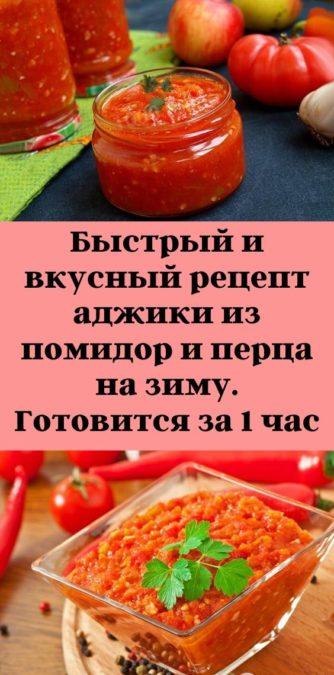 Быстрый и вкусный рецепт аджики из помидор и перца на зиму. Готовится за 1 час