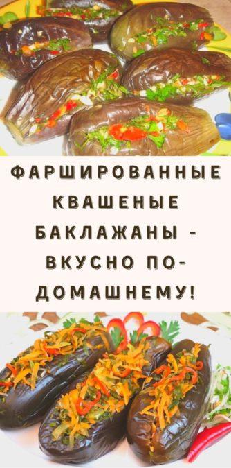 Фаршированные квашеные баклажаны - вкусно по-домашнему!