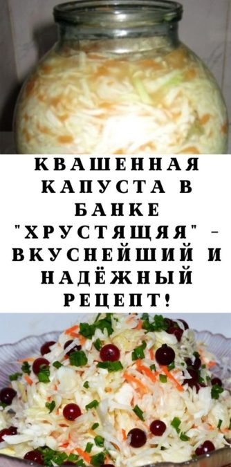 """Квашенная капуста в банке """"Хрустящяя"""" - вкуснейший и надёжный рецепт!"""