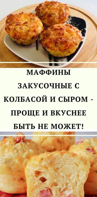 Маффины закусочные с колбасой и сыром - проще и вкуснее быть не может!