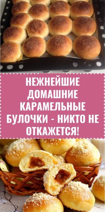 Нежнейшие домашние карамельные булочки - никто не откажется!