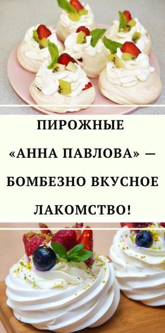 Пирожные «Анна Павлова» — бомбезно вкусное лакомство!
