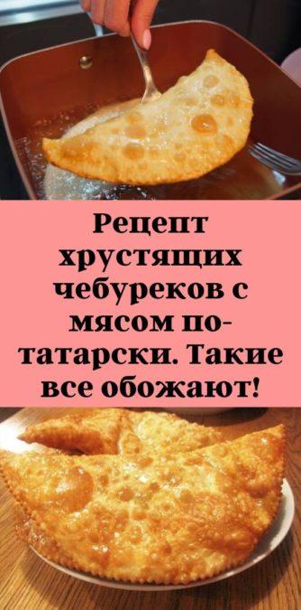 Рецепт хрустящих чебуреков с мясом по-татарски. Такие все обожают!
