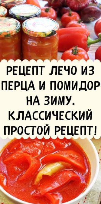 Рецепт лечо из перца и помидор на зиму. Классический простой рецепт!