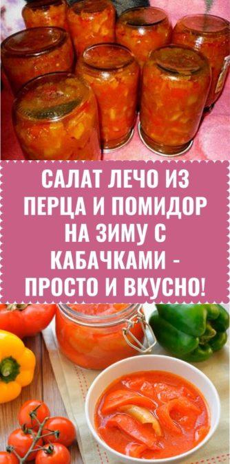 Салат лечо из перца и помидор на зиму с кабачками - просто и вкусно!