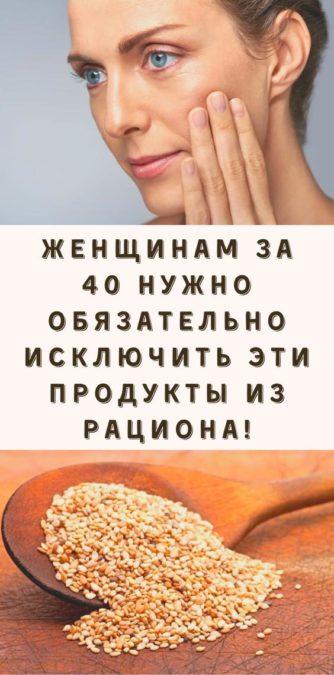 Женщинам за 40 нужно обязательно исключить эти продукты из рациона!