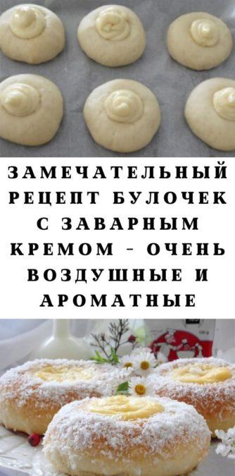 Замечательный рецепт булочек с заварным кремом - очень воздушные и ароматные