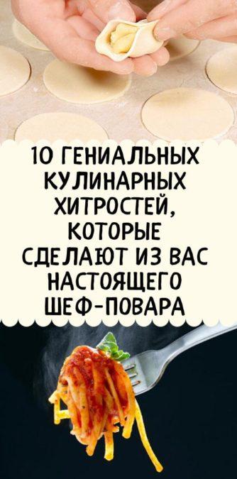 10 гениальных кулинарных хитростей, которые сделают из вас настоящего шеф-повара