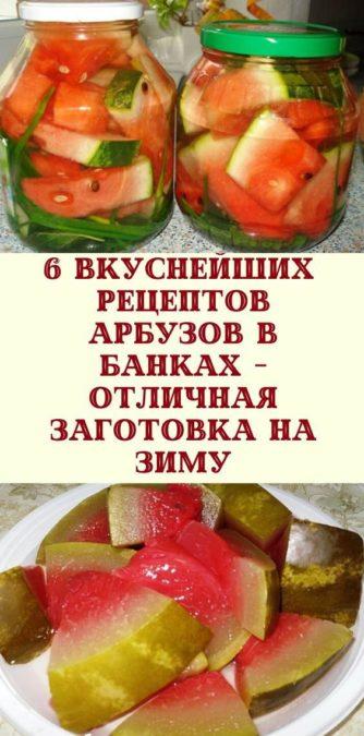 6 вкуснейших  рецептов арбузов в банках - отличная заготовка на зиму