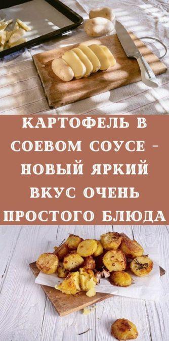 Картофель в соевом соусе - новый яркий вкус очень простого блюда