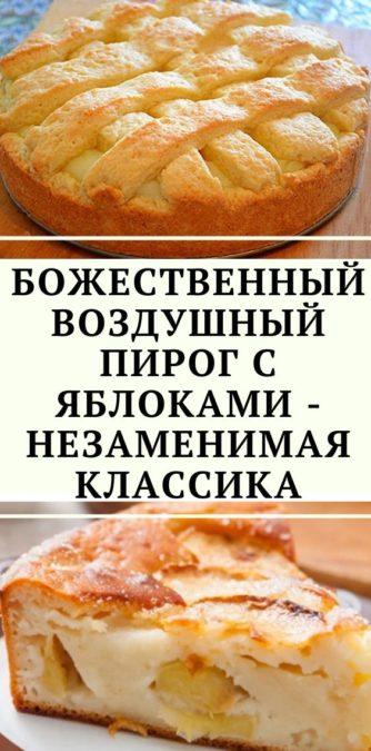 Божественный воздушный пирог с яблоками - незаменимая классика