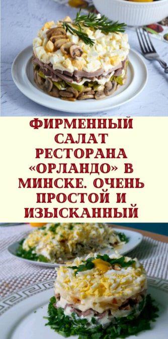 Фирменный салат ресторана «Орландо» в Минске. Очень простой и изысканный