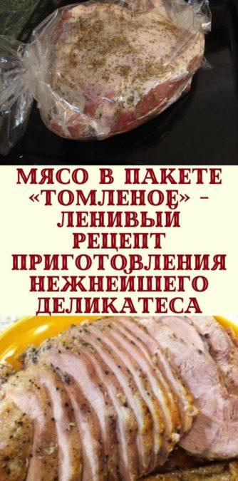Мясо в пакете «Томленое» - ленивый рецепт приготовления нежнейшего деликатеса