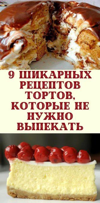 9 шикарных рецептов тортов, которые не нужно выпекать