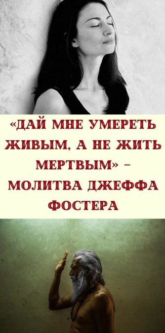 «Дай мне умереть живым, а не жить мертвым» — молитва Джеффа Фостера