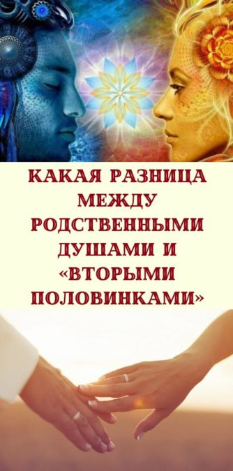 Какая разница между родственными душами и «вторыми половинками»