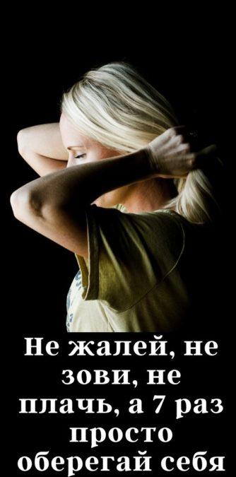 Не жалей, не зови, не плачь, а 7 раз просто оберегай себя