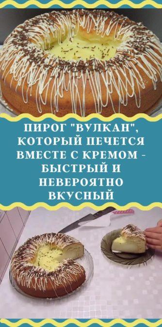 """Пирог """"ВУЛКАН"""", который печется вместе с кремом - быстрый и невероятно вкусный"""