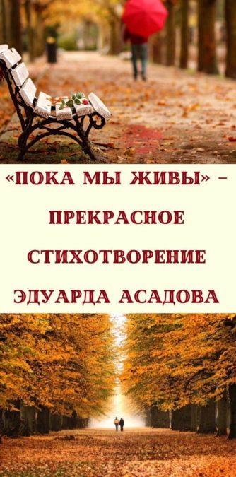 «Пока мы живы» — прекрасное стихотворение Эдуарда Асадова