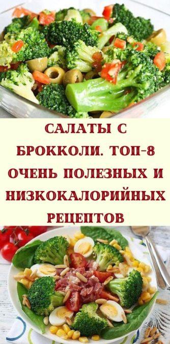 Салаты с брокколи. ТОП-8 очень полезных и низкокалорийных рецептов