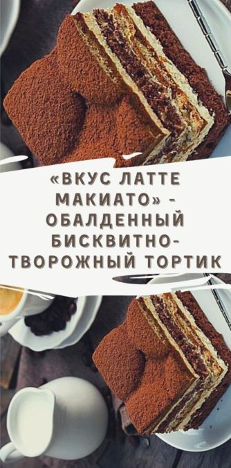 «Вкус латте макиато» - обалденный бисквитно-творожный тортик