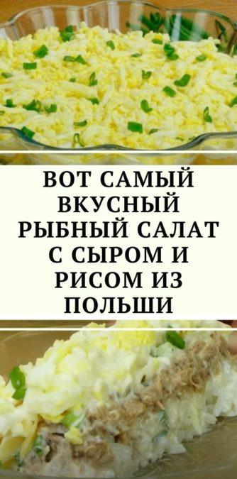 Вот самый вкусный рыбный салат с сыром и рисом из Польши