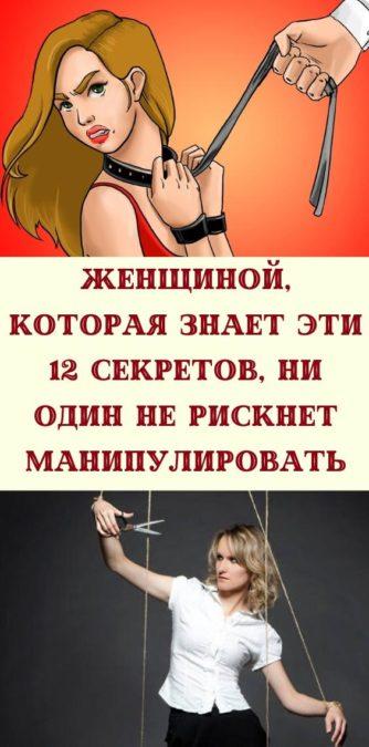 Женщиной, которая знает эти 12 секретов, ни один не рискнет манипулировать