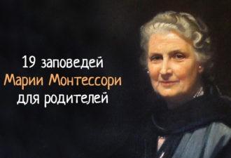 19 мудрых заповедей от Марии Монтессори - революция в воспитании