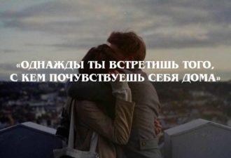 Однажды ты встретишь того, с кем почувствуешь себя дома