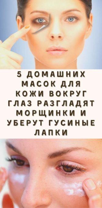 5 домашних масок для кожи вокруг глаз разгладят морщинки и уберут гусиные лапки