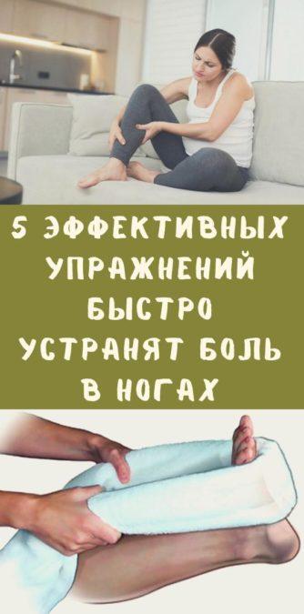 5 эффективных упражнений быстро устранят боль в ногах