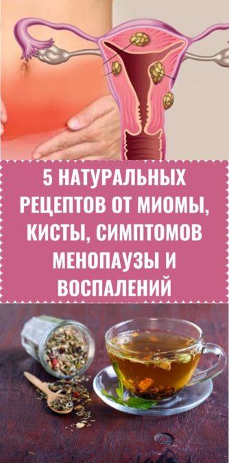 5 натуральных рецептов от миомы, кисты, симптомов менопаузы и воспалений