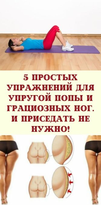 5 простых упражнений для упругой попы и грациозных ног. И приседать не нужно!